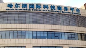 WMU Büro Harbin